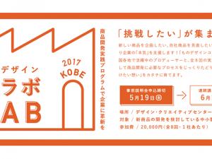 講演「神戸コラボナイト」