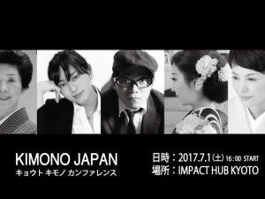 トークショー「KIMONO JAPAN  キョウトキモノカンファレンス