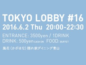 【TOKYO LOBBY #16】2016年6月2日(木)