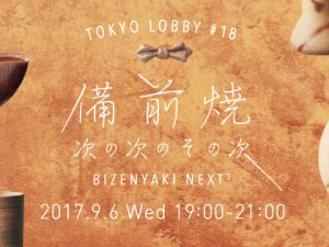【TOKYO LOBBY #18】2017年9月6日(水)