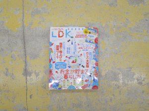 雑誌【LDK】でCEMENTの商品が掲載