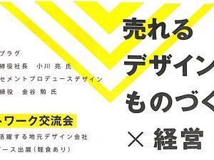 講演 神戸商工会議所「売れるデザイン×ものづくり×経営」