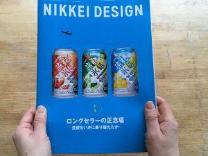 月刊誌【NIKKEI DESIGN】3月号に弊社代表とCEMENTの制作事例が掲載