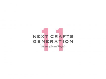 Next Crafts Generation 〜Kanto Eleven Project〜 展示会ブースデザイン