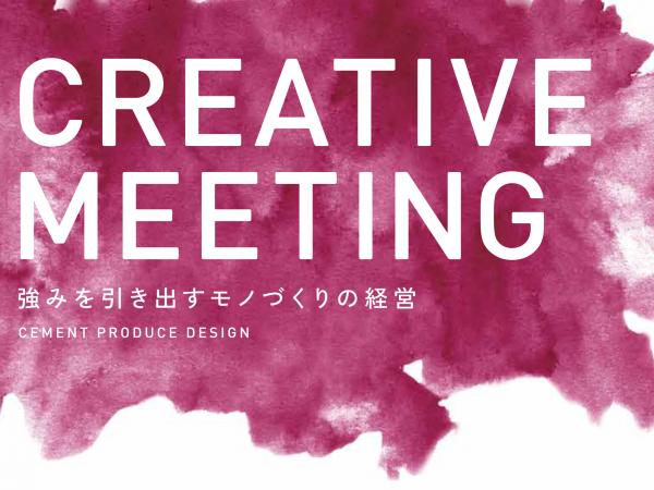 CREATIVE MEETING 強みを引き出すモノづくりの経営