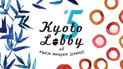 【 KYOTO LOBBY #5】2018年9月22日(土)