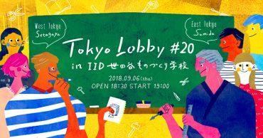 tokyo_lobby#20