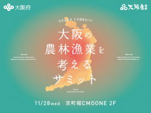 11/28(水)【大阪の農林漁業を考えるサミット】@京町堀CMOONE 2F
