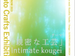 "イベント 3/7-9 Kyoto Crafts Exhibition ""DIALOGUE"""