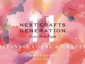 銀座 伊東屋 G.Itoya  関東11による期間限定イベント「Japanese local & Crafts」開催 3月8日(金)~14日(木)
