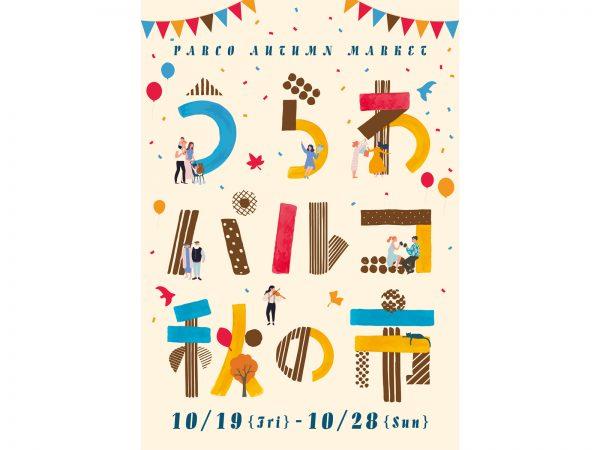 浦和パルコ「秋の市」ビジュアルデザイン
