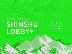 【 信州 LOBBY #1 】2019年4月19日(金)17時〜(満員御礼)