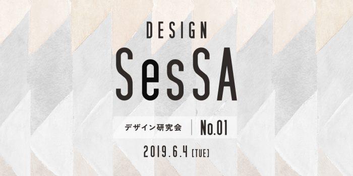 堺市  DESIGN SesSA 〜デザイン経営と商品開発〜