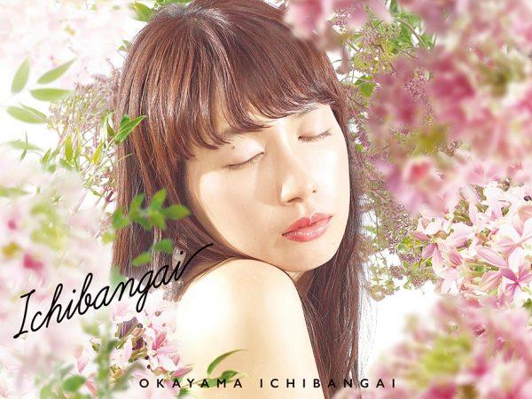 岡山一番街 2018-2019 年間プロモーション 「Re Ichibangai」