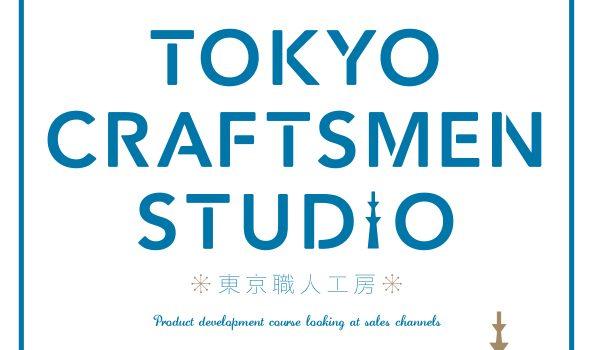 TOKYO CRAFTSMEN STUDIO 東京職人工房