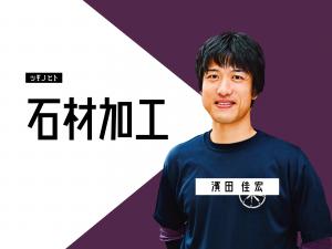 動画 ツギノヒト『みんなの地域産業協業活動』 公式チャンネルより配信のお知らせ