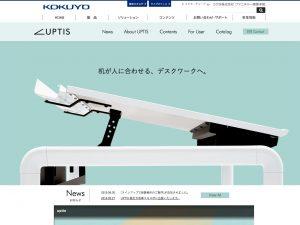 コクヨ株式会社 UPTIS