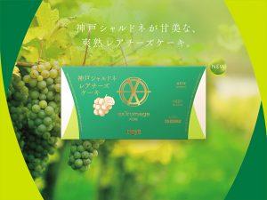 QBB ex'fromage KOBE 神戸シャルドネレアチーズケーキ