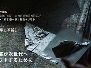 セミナー 10/16 京都の未来を拓く次世代産業人材活躍プロジェクト×京都職人工房「TO DO  -工芸が次世代へシフトするために」