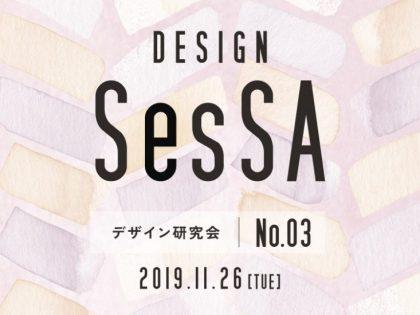 堺市主催  DESIGN SesSA  第3回研究会  開催   2019年11月26日(火)14:00〜
