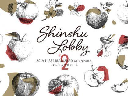 【 SHINSHU LOBBY #2】2019年11月22日( 金)