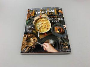 雑誌【ELLE gourmet/ホムパの極意2020 】1月号掲載のお知らせ