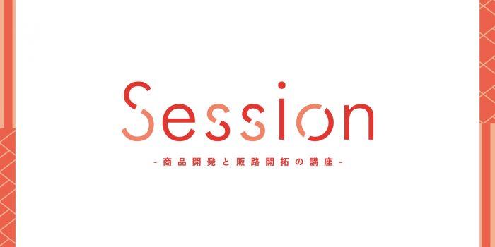 Session / 播州信用金庫 商品開発ゼミ