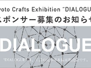 "【KOUGEI NOW 2020 Kyoto Crafts Exhibition ""DIALOGUE""】 スポンサー募集のお知らせ"