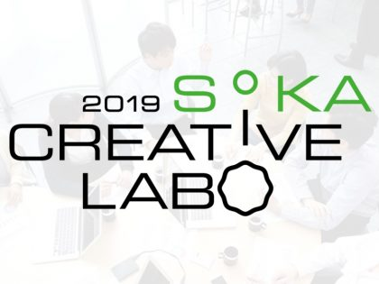 セミナー 1/15「SOKA CREATIVE MEETING」