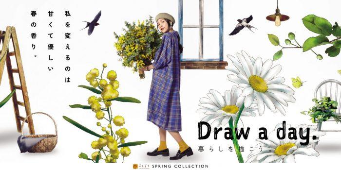 さんすて 2019-2020 年間プロモーション 「Draw a day.   暮らしを描こう。」