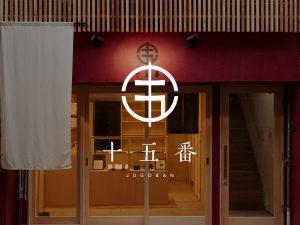 池永鉄工(株) 団子屋「十五番」