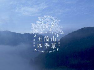 富山県南砺市五箇山  地域ブランド「五箇山四季草」