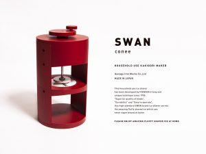 池永鉄工(株) SWAN「conee」