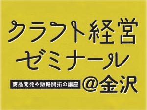 講座説明会 7/9「クラフト経営ゼミナール@金沢」