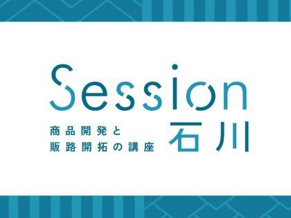 講座説明会 8/19「 Session石川 ~商品開発と販路開拓の講座~」