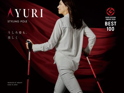 【2020年度 グッドデザイン・ベスト100 受賞】AYURI STYLING POLE