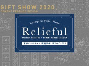 出展&セミナー 10/7-9  【The 90th TOKYO INTERNATIONAL Gift Show Autumn 2020】