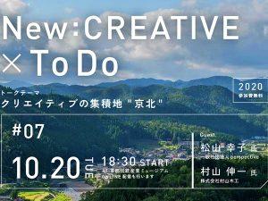 オンラインセミナー 10/20「New CREATIVE #07」