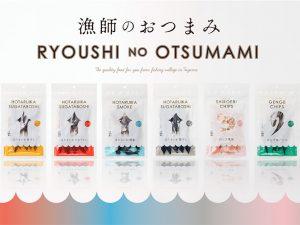 カネツル砂子商店 漁師のおつまみ パッケージデザイン