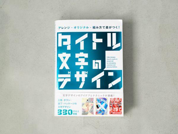 書籍【タイトルと文字のデザイン】にCEMENT制作デザインが掲載
