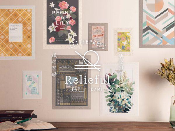 有限会社 山添 協業 活版印刷の額縁「Relieful」の企画開発