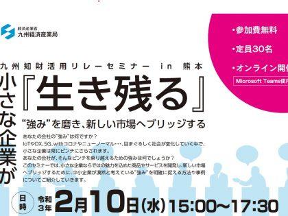 オンラインセミナー 2/10 九州知財活用リレーセミナーin熊本 小さな企業が「生き残る」