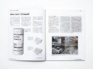 【日経デザイン 】スコッティファイン「洗って使えるペーパータオル」が掲載