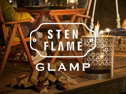 (株)丸山ステンレス工業  第2弾 企画開発「STENFLAME GLAMP」