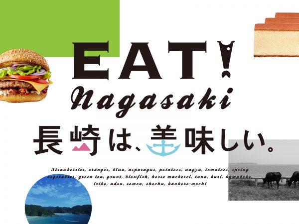 長崎県「長崎は、美味しい。」広告プロモーション