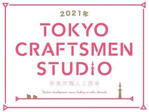 商品開発講座「TOKYO CRAFTSMEN STUDIO 東京職人工房2021」参加企業募集