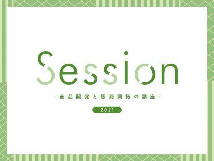 講座説明会 7/6「Session / 播州信用金庫」