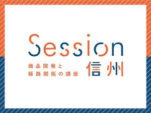 講座説明会 6/10「Session / 信州」