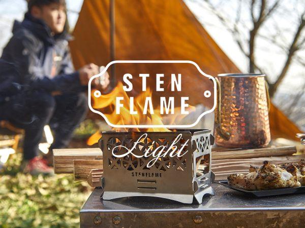 (株)丸山ステンレス工業 第3弾 企画開発「STENFLAME LIGHT」