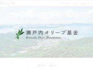 瀬戸内オリーブ基金  WEB DESIGN
